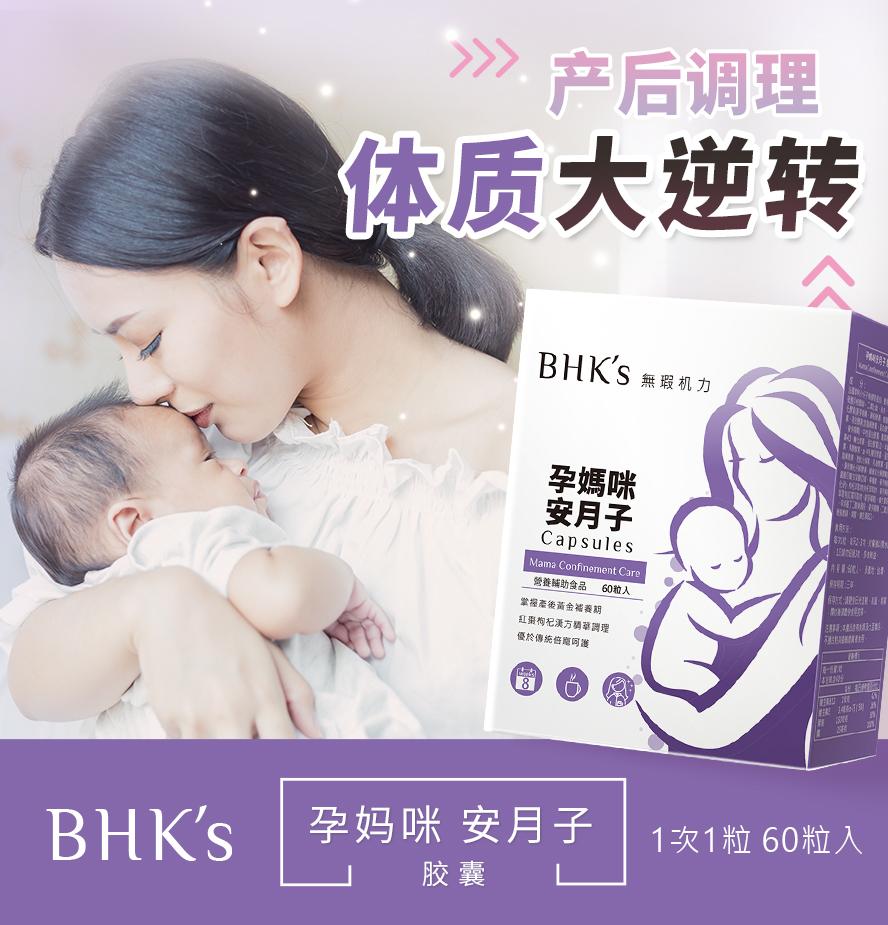 BHK's安月子产后调整体质,恢复产前青春