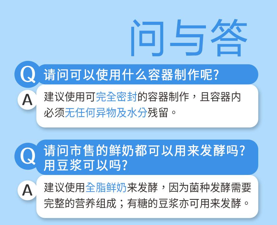BHK法式手作优格粉建议使用全脂鲜奶,加热温度为35-40度.