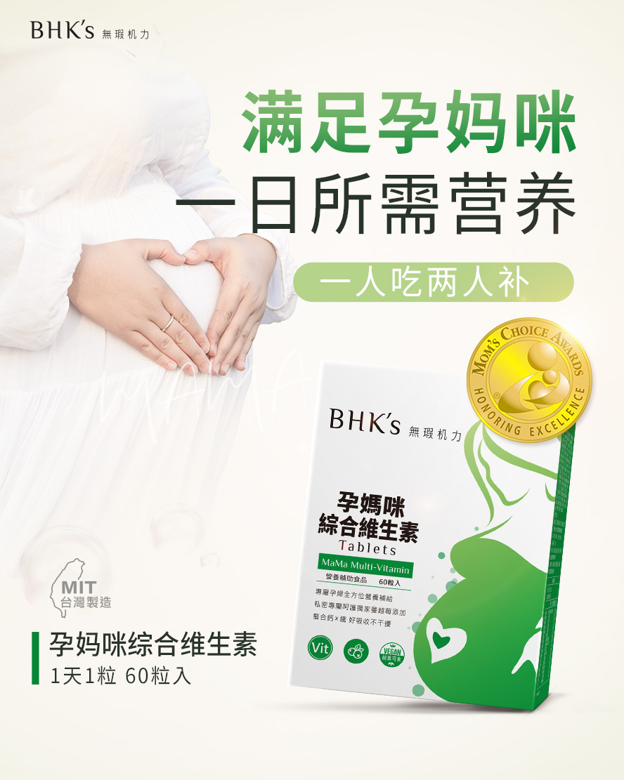 BHK's孕妈咪综合维生素孕期营养补充必需品