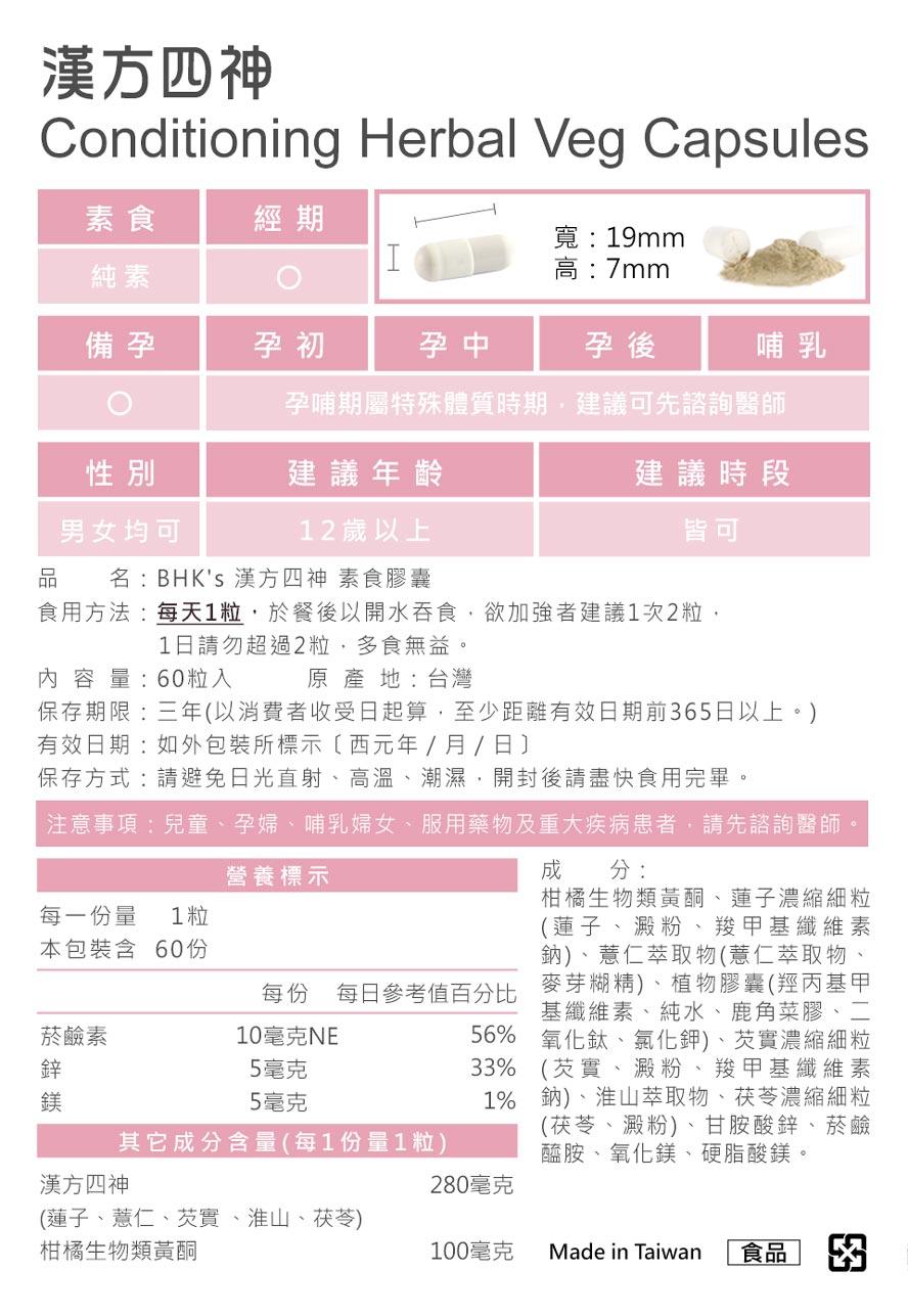 四神胶囊成分符合国家认证,安全无疑虑,持续使用有助于排除体内的湿气.