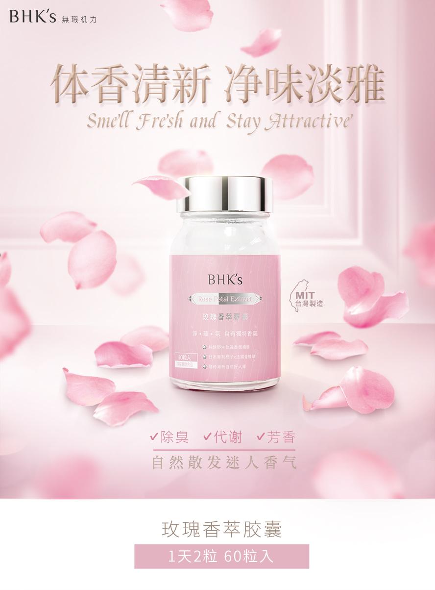 BHK's 玫瑰香萃胶囊由内而外,散发迷人香气.