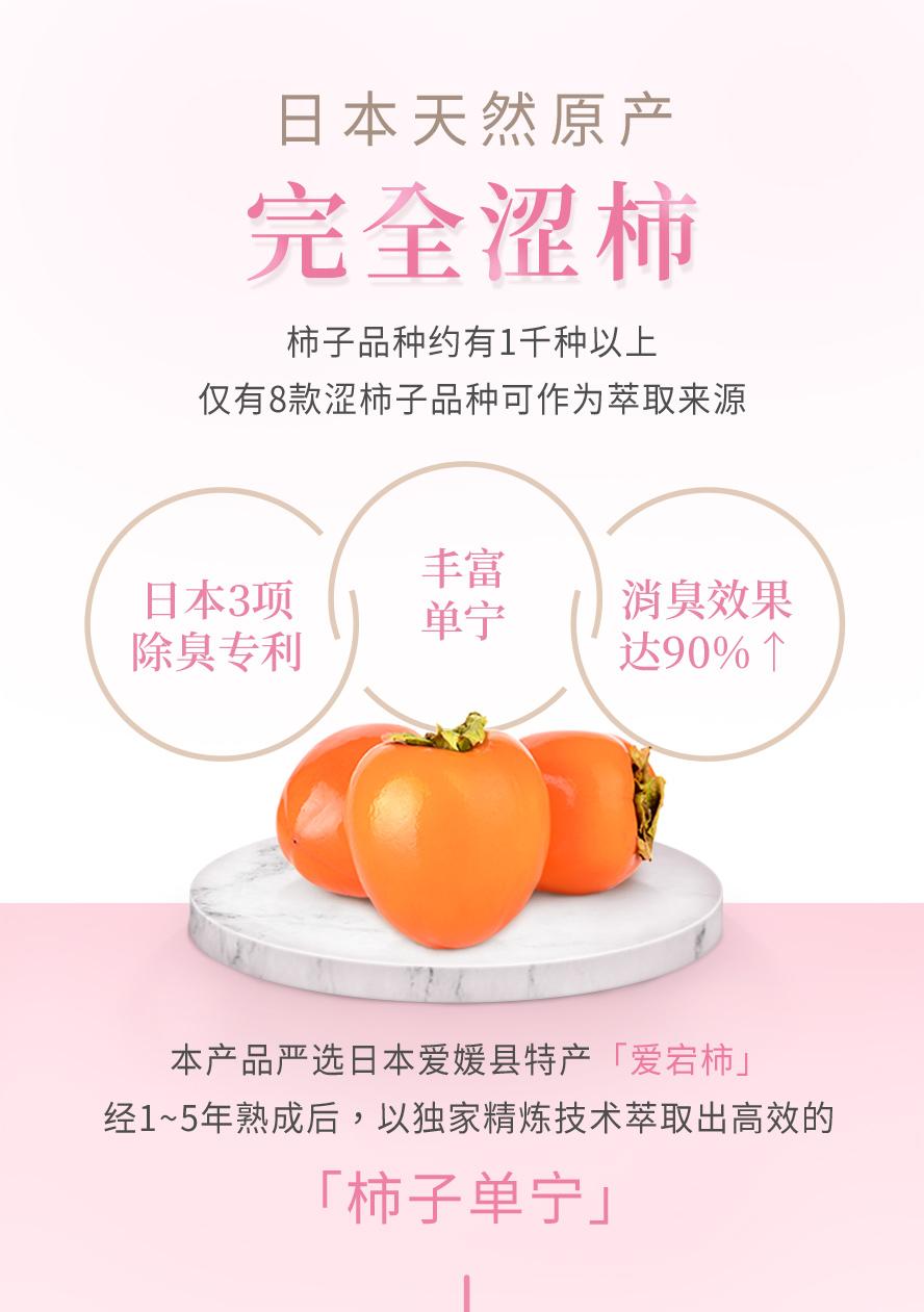 BHKs玫瑰香萃胶囊使用日本爱媛县特产爱宕柿,含有大量丰富的单宁成分,有效去除体内臭味.