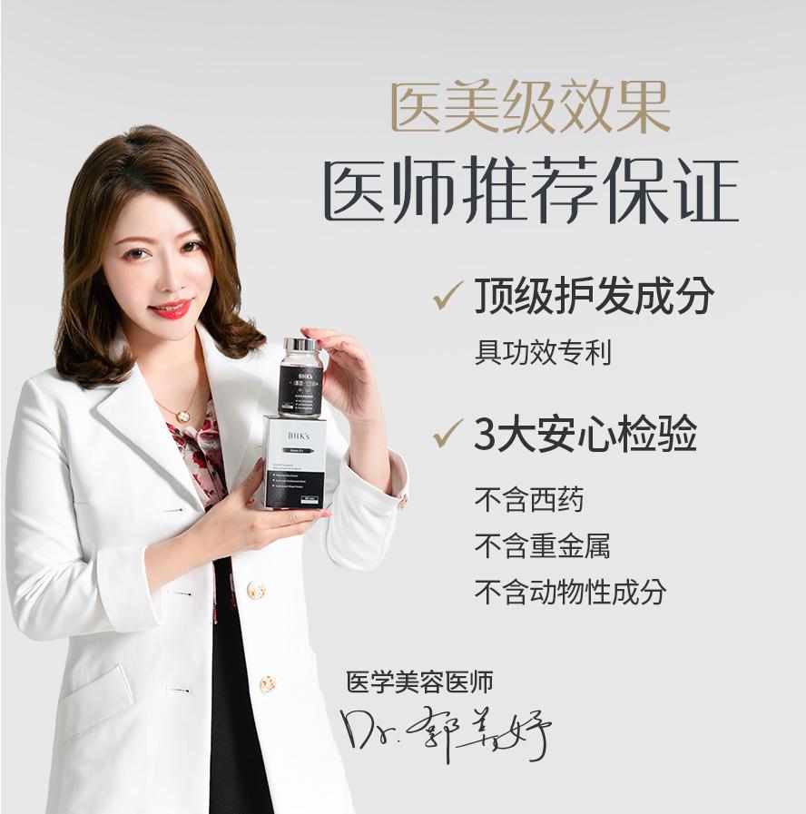 解决掉发问题,医美医师郭美妤推荐BHK's婕丝胶囊,不含药物成分,具专利生发成分,有效育发减少掉发。