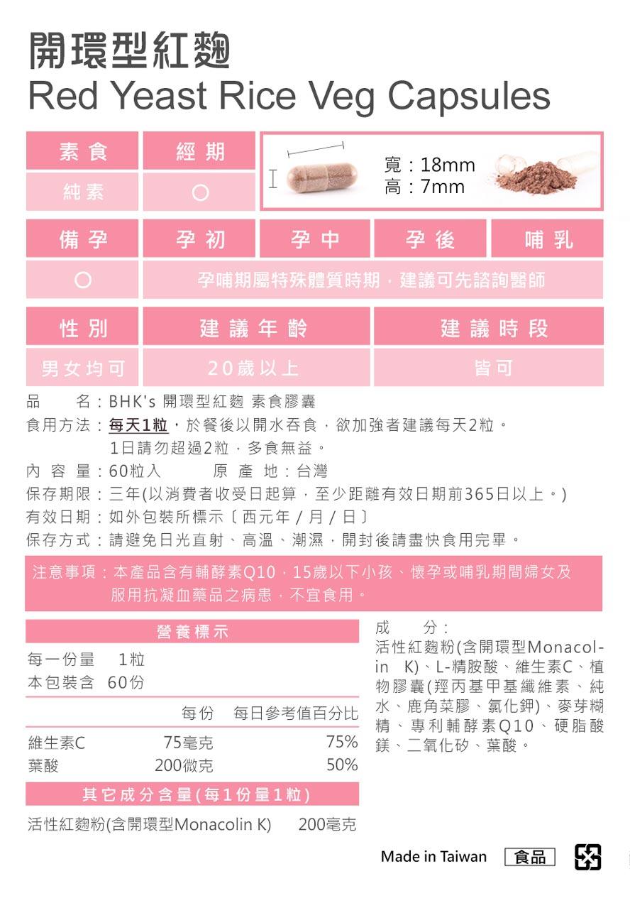 开环型红麴通过安全检验,安全无虑,无副作用,有效对抗心血管疾病.