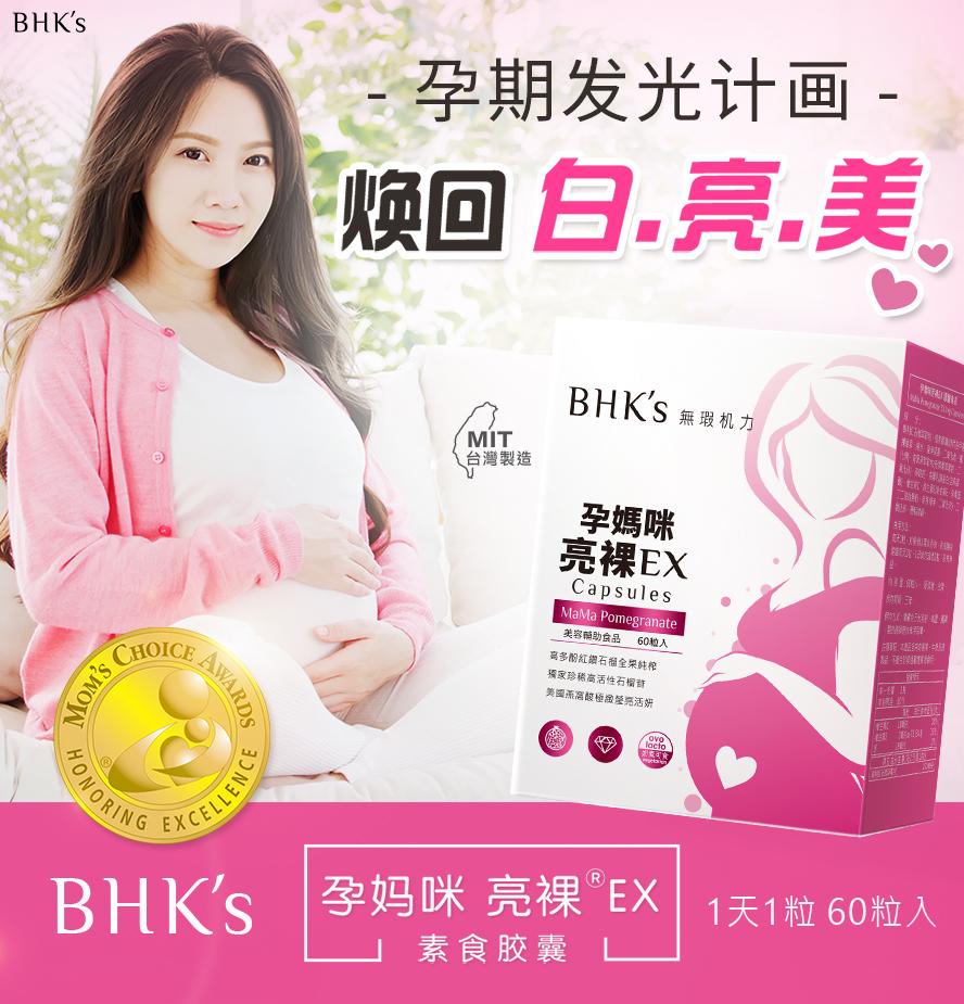 BHK's孕妈咪亮裸为孕期美白计画,帮助养颜美容.