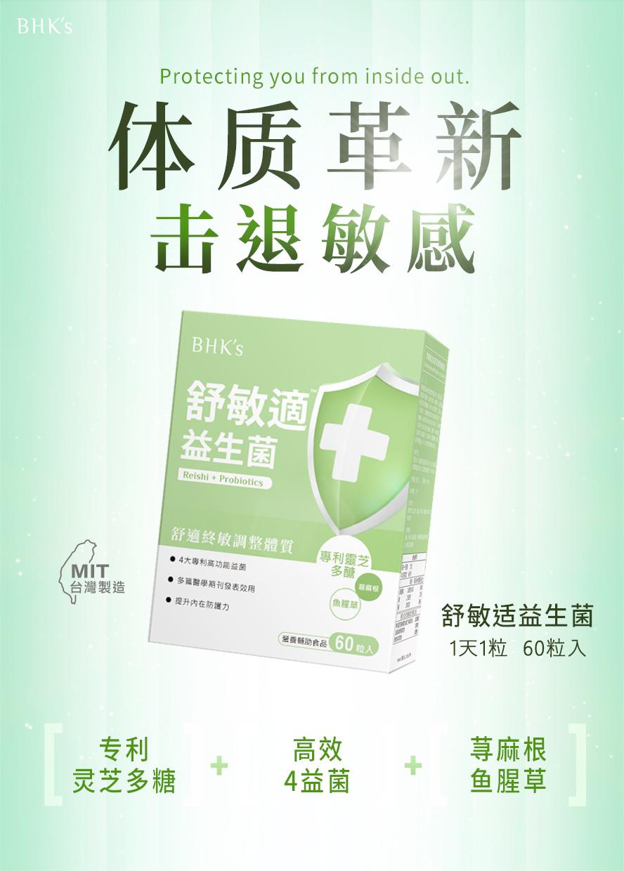 BHK's弹敏EX胶囊含专利灵芝多醣,专利益生菌,荨麻根,鱼腥草,有助改善过敏体质.
