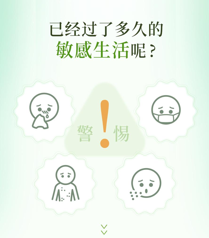 BHKs弹敏能舒缓并减少打喷嚏,鼻塞流鼻水,鼻子过敏,眼睛过敏,眼睛红痒,皮肤搔痒,荨麻疹的情形.