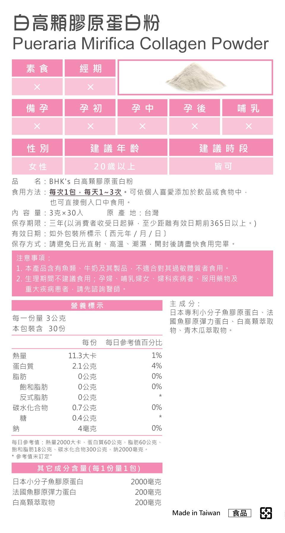 BHK白高颗胶原蛋白粉,专业把关,产品皆经安全检验合格,台湾生产制造,最安心放心的美胸食品。