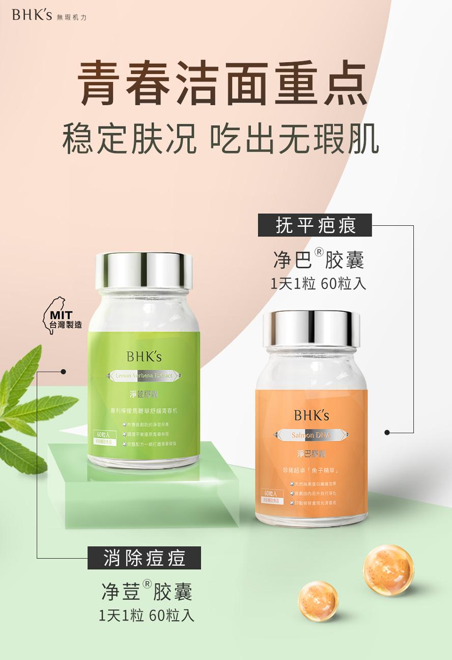 BHK's净荳、净巴促进肌肤密合,改善凹凸不平毛孔