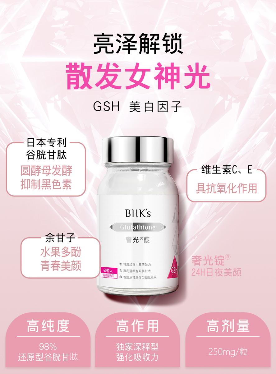 BHK's奢光、胶原蛋白日本专利谷光甘肽,有效帮助睡眠,有效美白,养颜美容