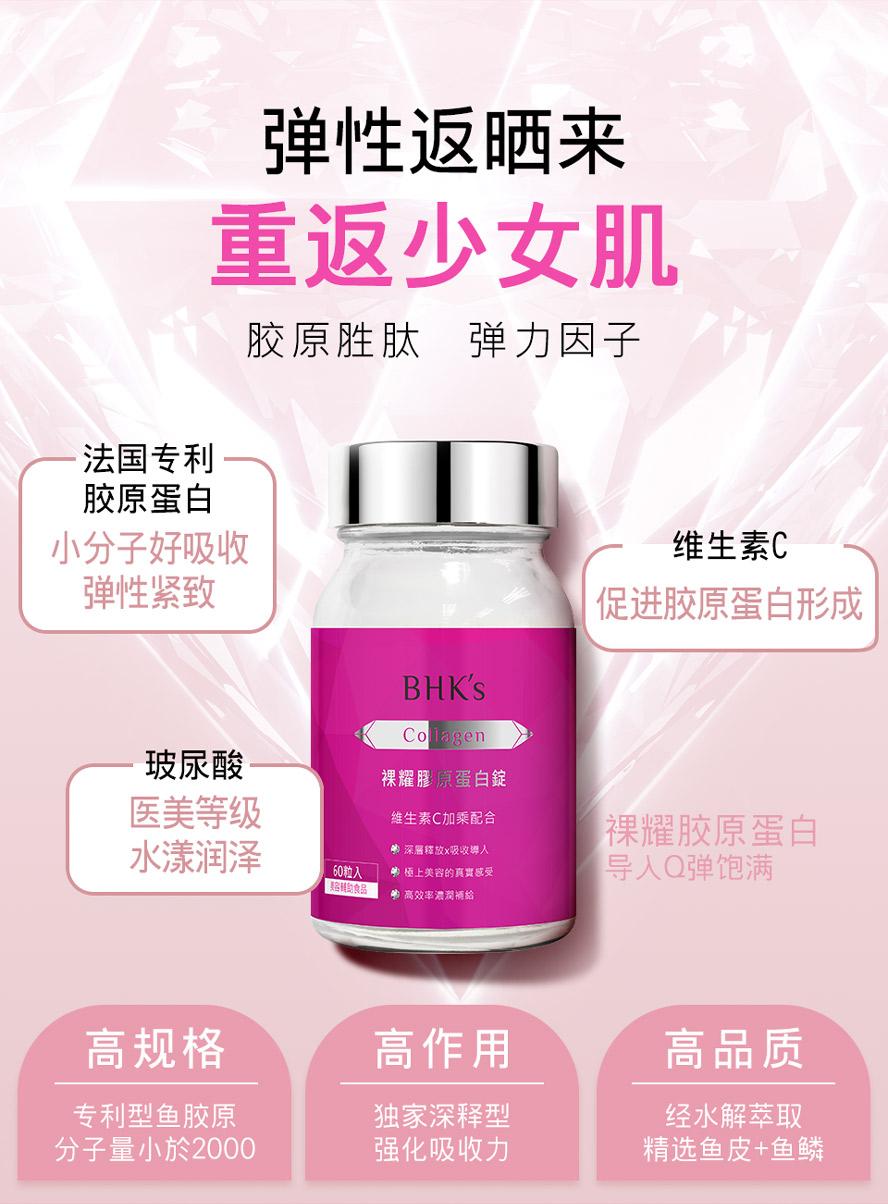 BHK's奢光、胶原蛋白法国专利胶原蛋白,导入肌肤饱满