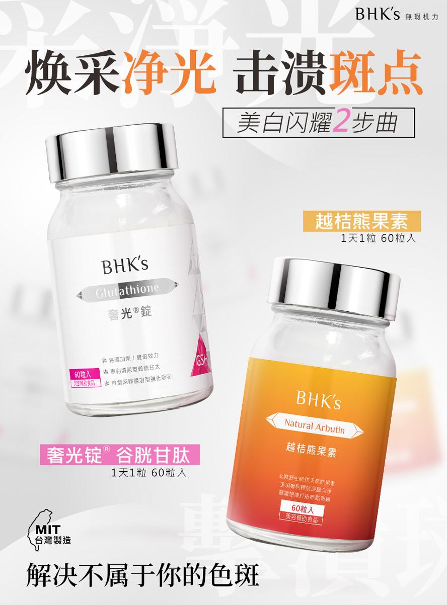 BHK's奢光、熊果素帮助解决脸上斑点,还原白皙光亮脸蛋