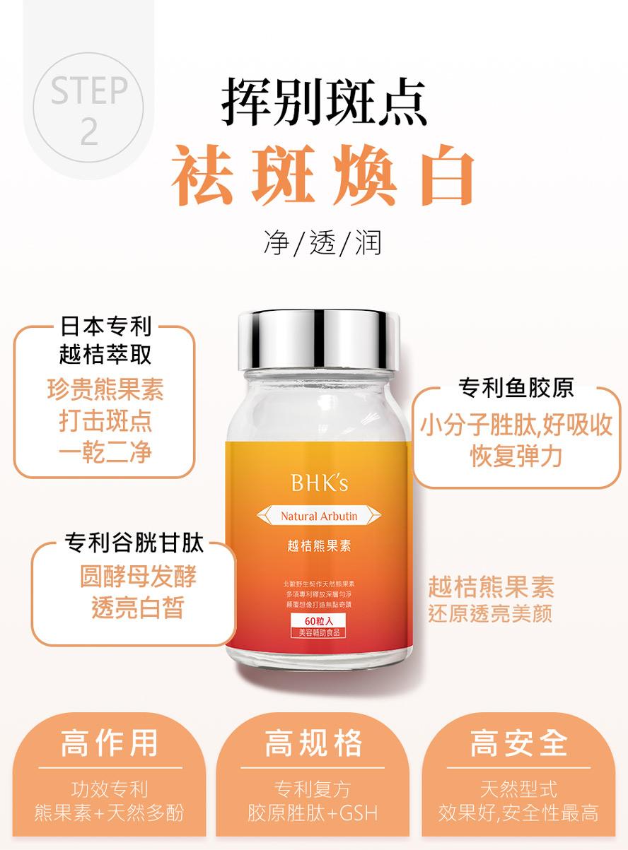 BHK's奢光、熊果素含日本专利熊果素,帮助美白,净化黑点