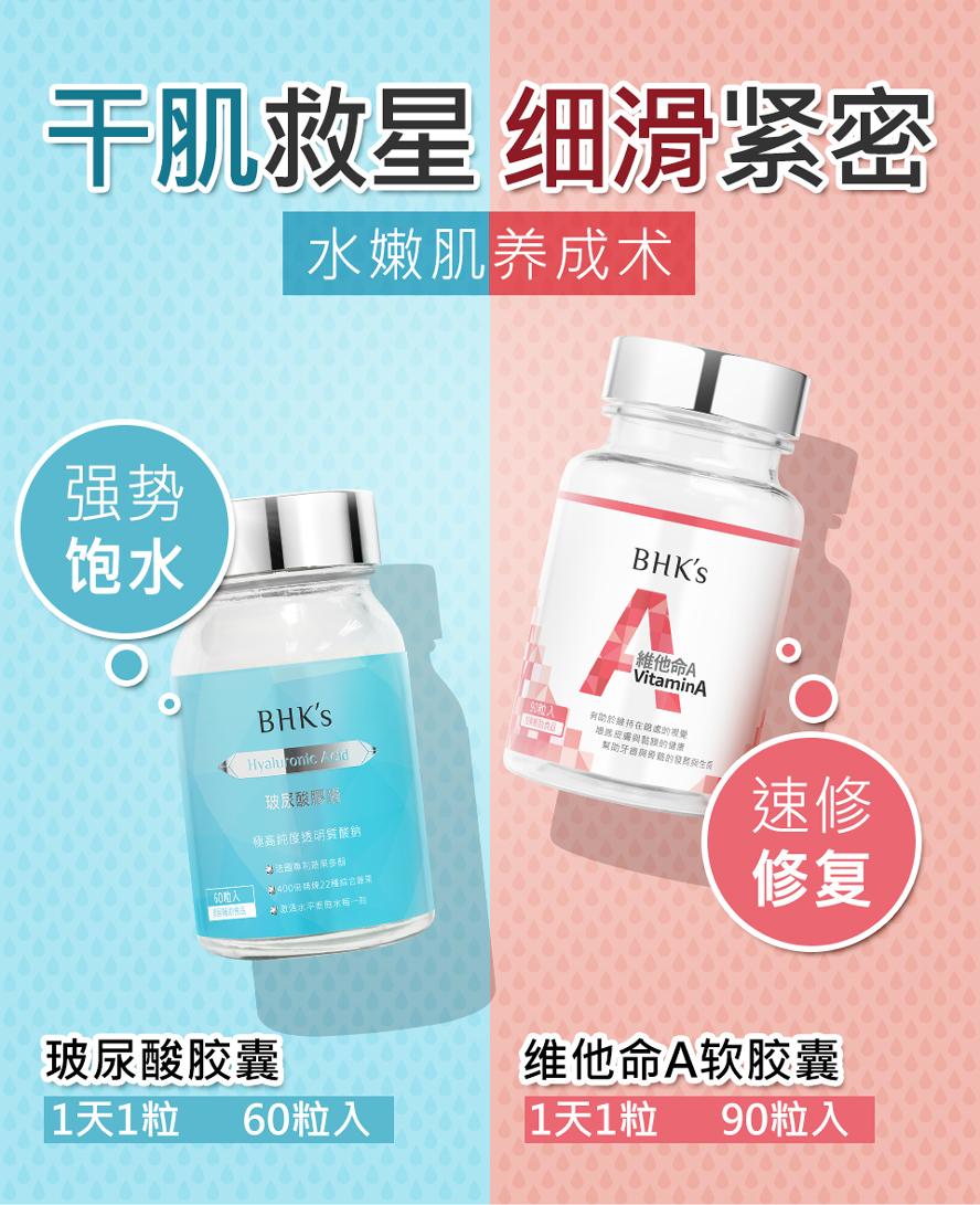 BHK's玻尿酸、维他命A修复干燥脱屑的肌底。