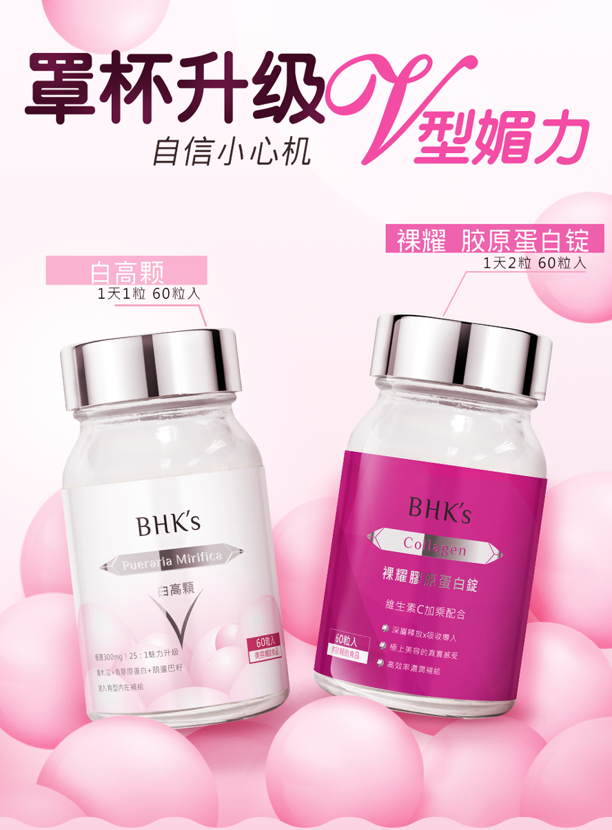 BHK's 白高颗、胶原蛋白让你拥有V型魅力