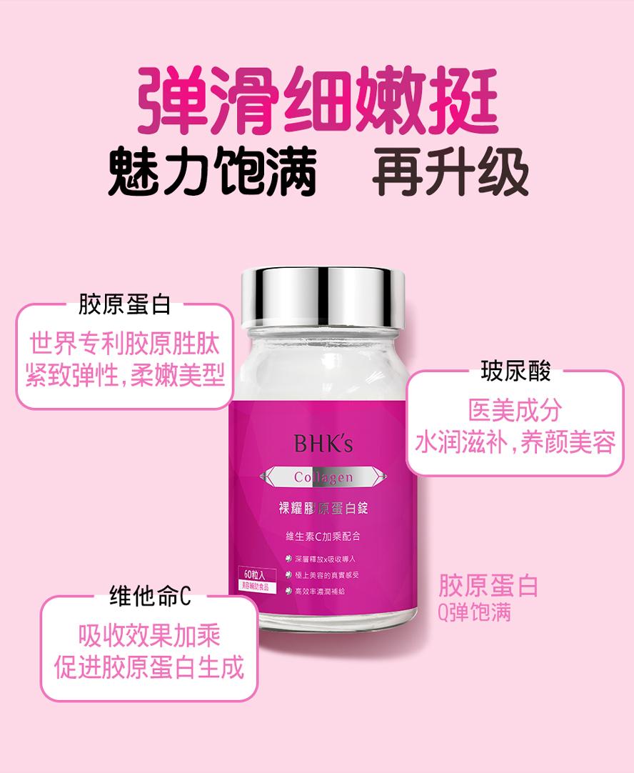 BHK's 白高颗、胶原蛋白采用法国专利胶原蛋白,导入肌肤饱满