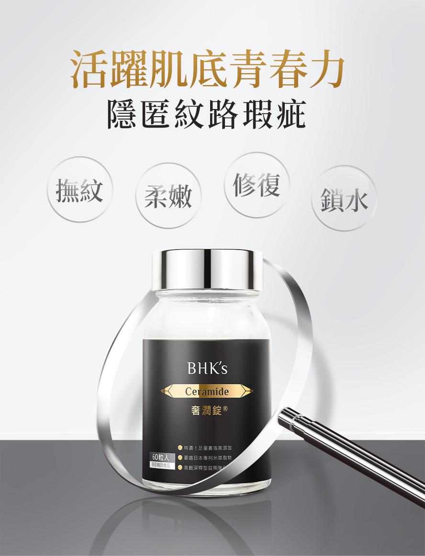 BHK's奢潤錠強力保濕有效抗皺,延緩肌膚老化
