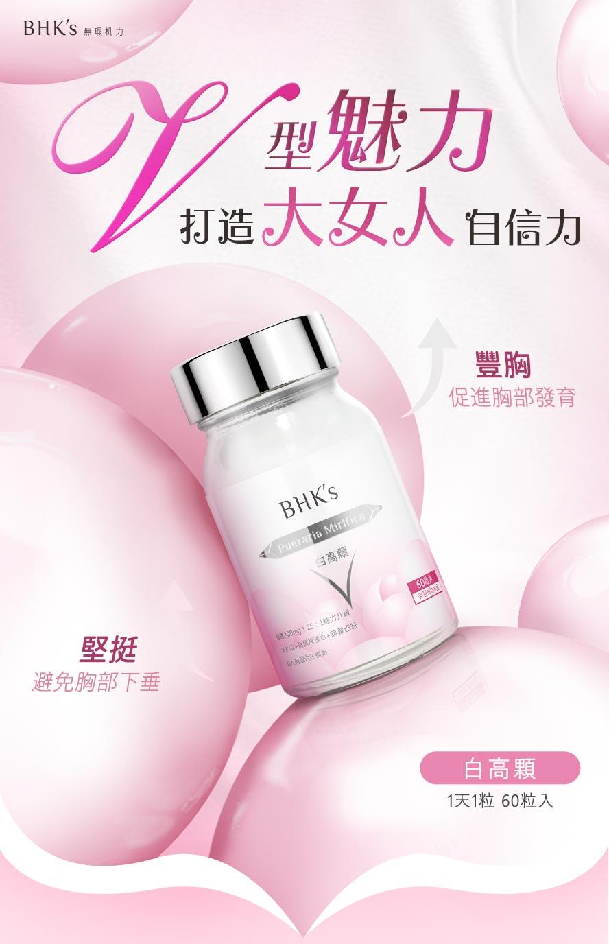 BHK's白高顆,有效促進胸部發育,加深事業線,吃出傲人的深V曲線,比山藥、青木瓜四物飲更有效。