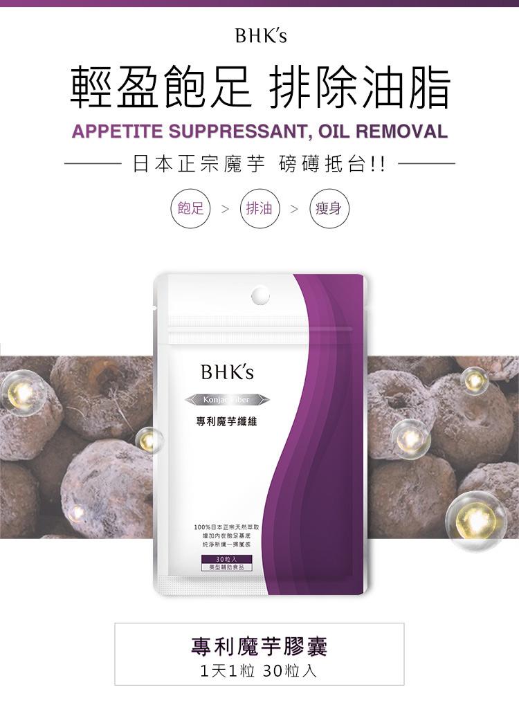 BHK's 魔芋速崩有效增加飽足感,高膳食纖維去油解膩,快速增加代謝