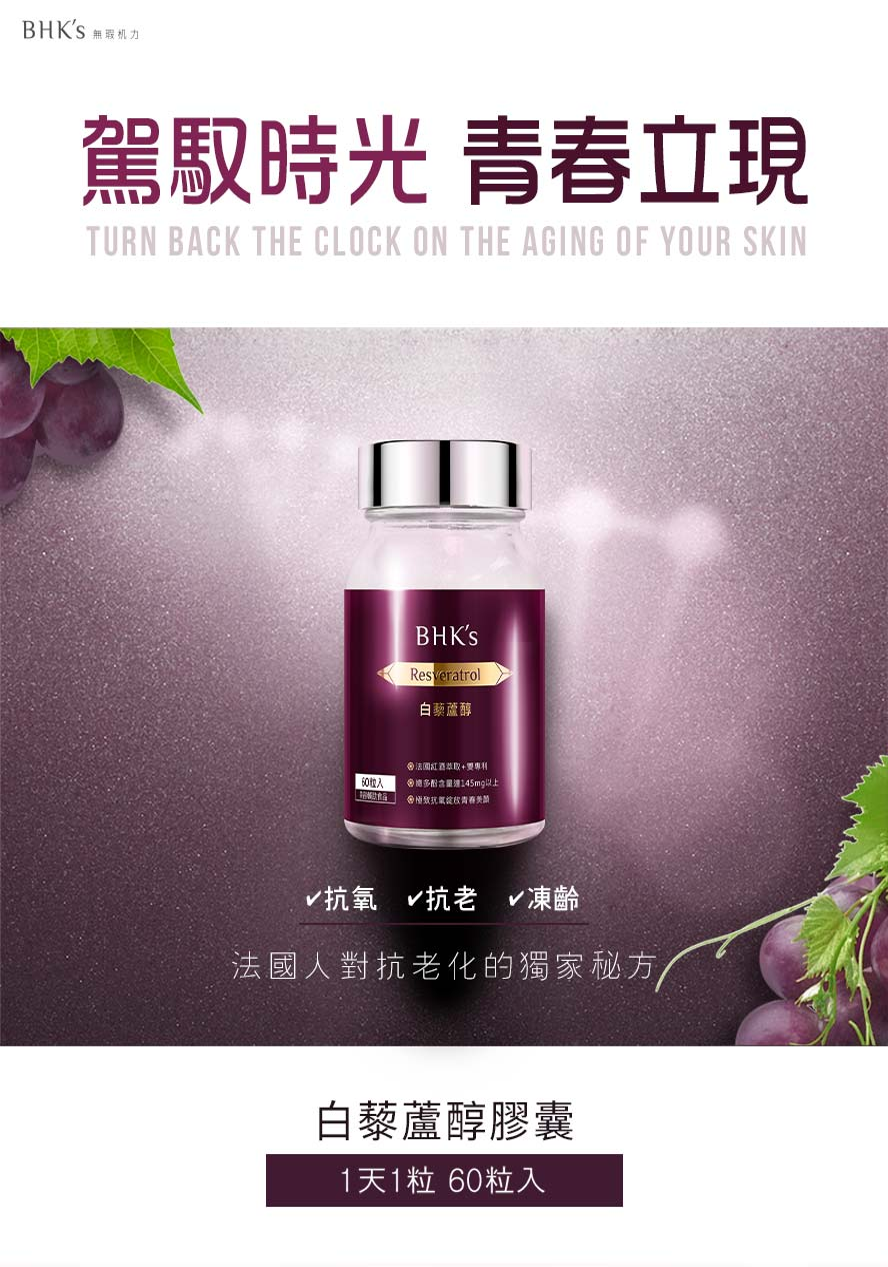 BHK's白藜蘆醇是一款能降低身體年齡,並幫助養顏美容、青春抗老的逆齡保養,養身同時美顏。