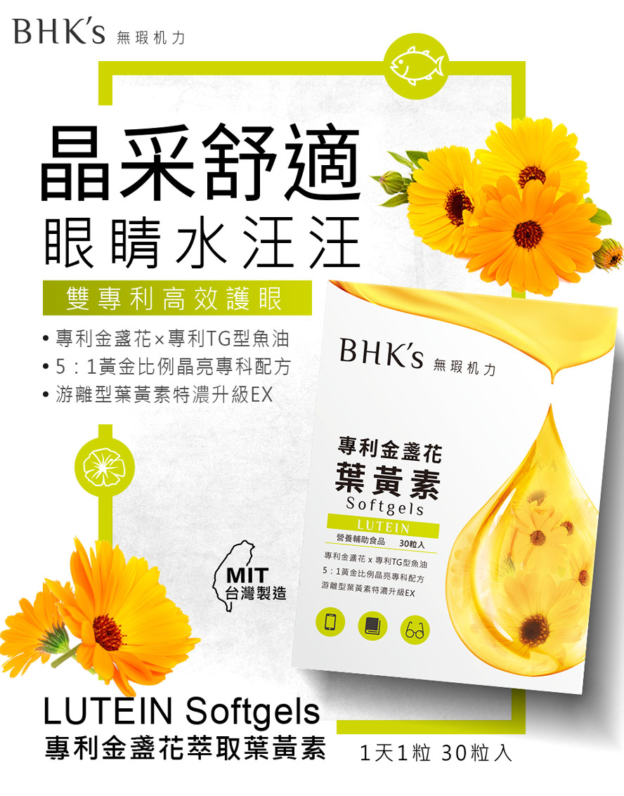 BHK's全方位明亮舒適配方,含山桑子及金盞花讓眼睛更清晰