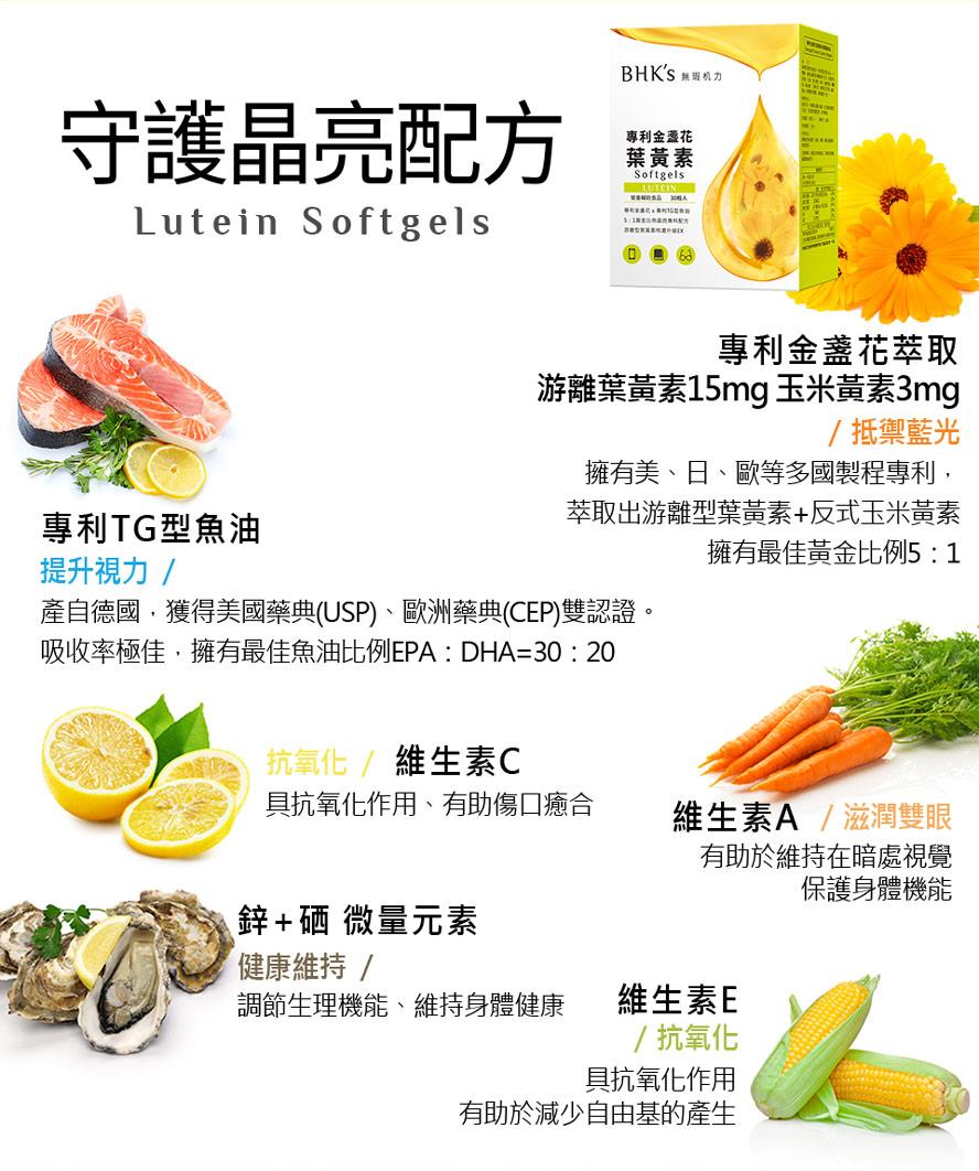 BHK葉黃素內含金盞花游離行葉黃素,山桑子及維生素A,讓視力清晰