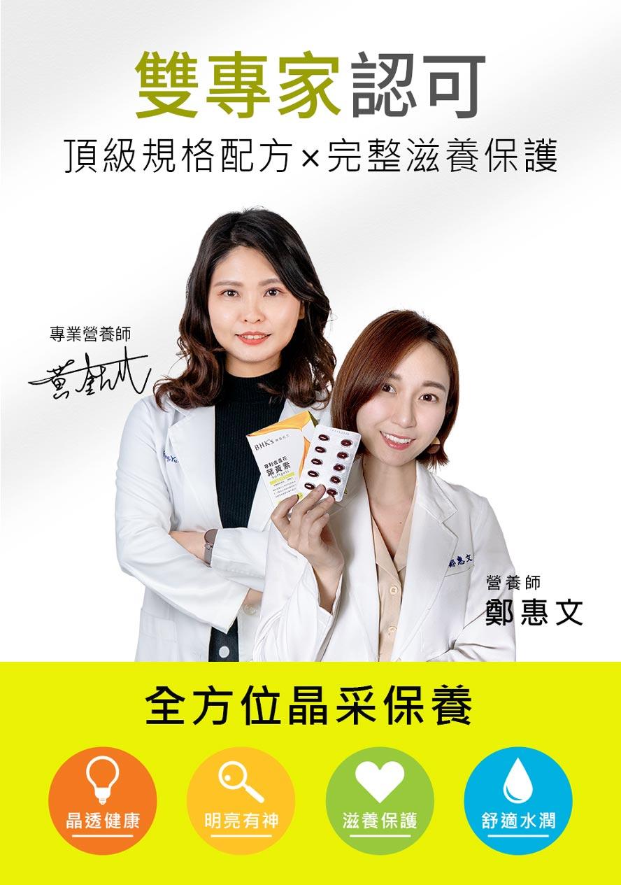 BHK's金盞花葉黃素採用專利速崩技術,可以在30秒快速釋放被人體有效吸收