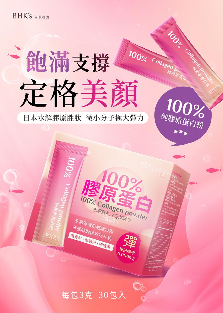BHK's 膠原蛋白粉為純膠原蛋白粉,皮膚澎潤緊緻成份,定格美顏維持青春的樣子.