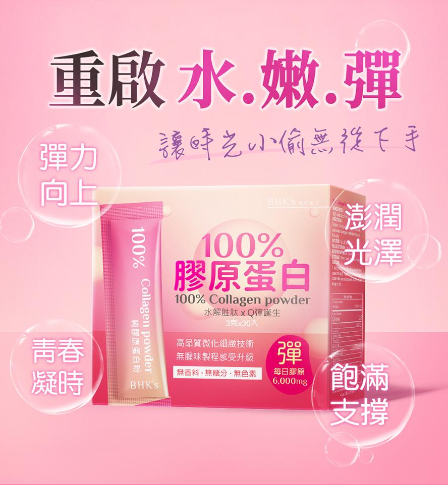 BHK's 膠原粉飽滿支撐肌膚,幫助對抗老化,擁有令人稱羨的容貌.