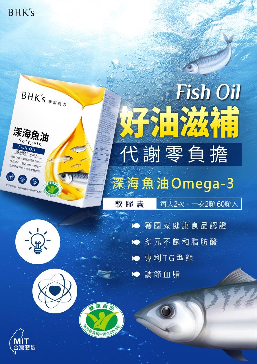 BHK's深海魚油軟膠囊,採用TG型態更好吸收,調節血脂,促進代謝.