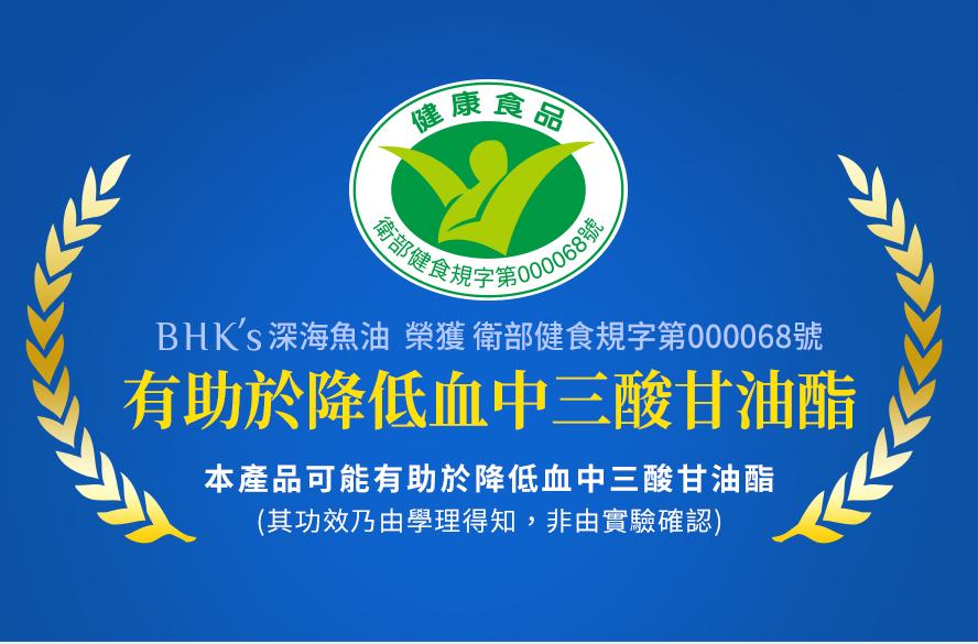 BHK's深海魚油榮獲衛福部健字號第000068號,有助於降低血中三酸甘油脂,調降血脂.