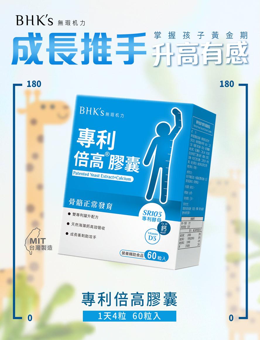 BHK's專利倍高膠囊幫助骨骼健康發育,成長至180公分