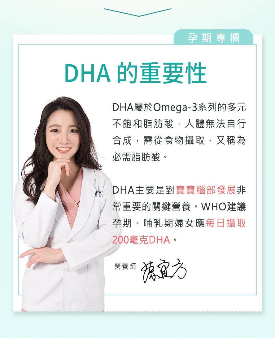 BHK孕媽咪專利DHA藻油有專業藥師推薦加強寶寶潛能開發