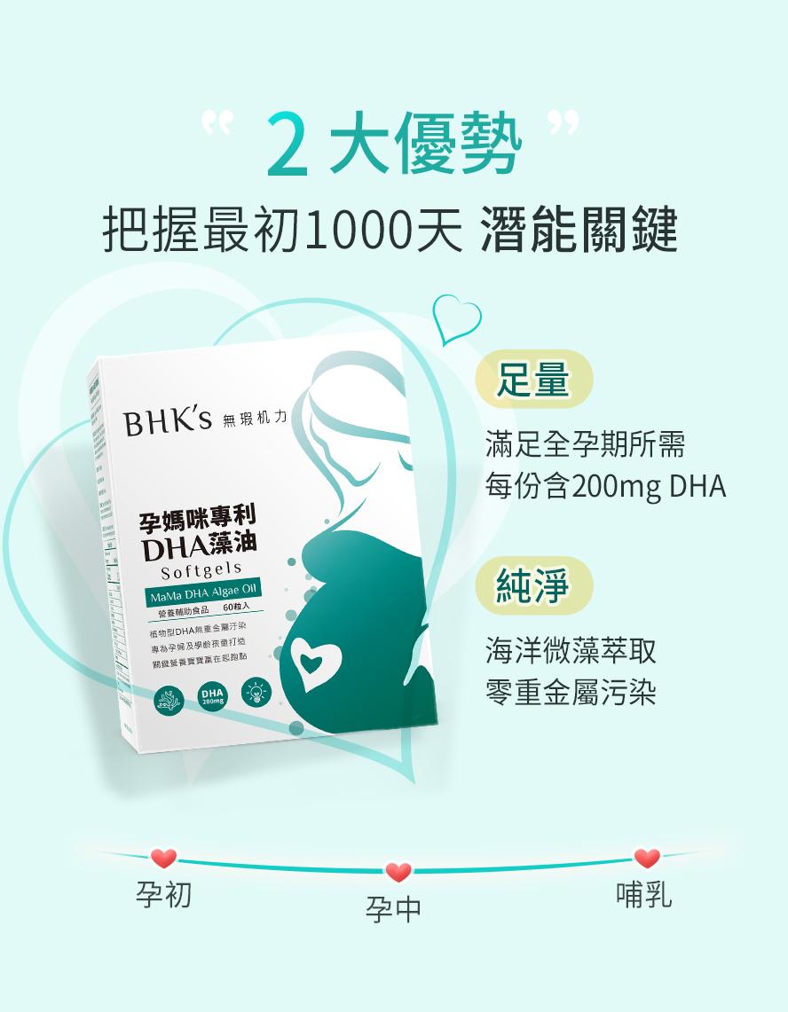 BHK專利DHA藻油嚴選海洋微藻,無汙染