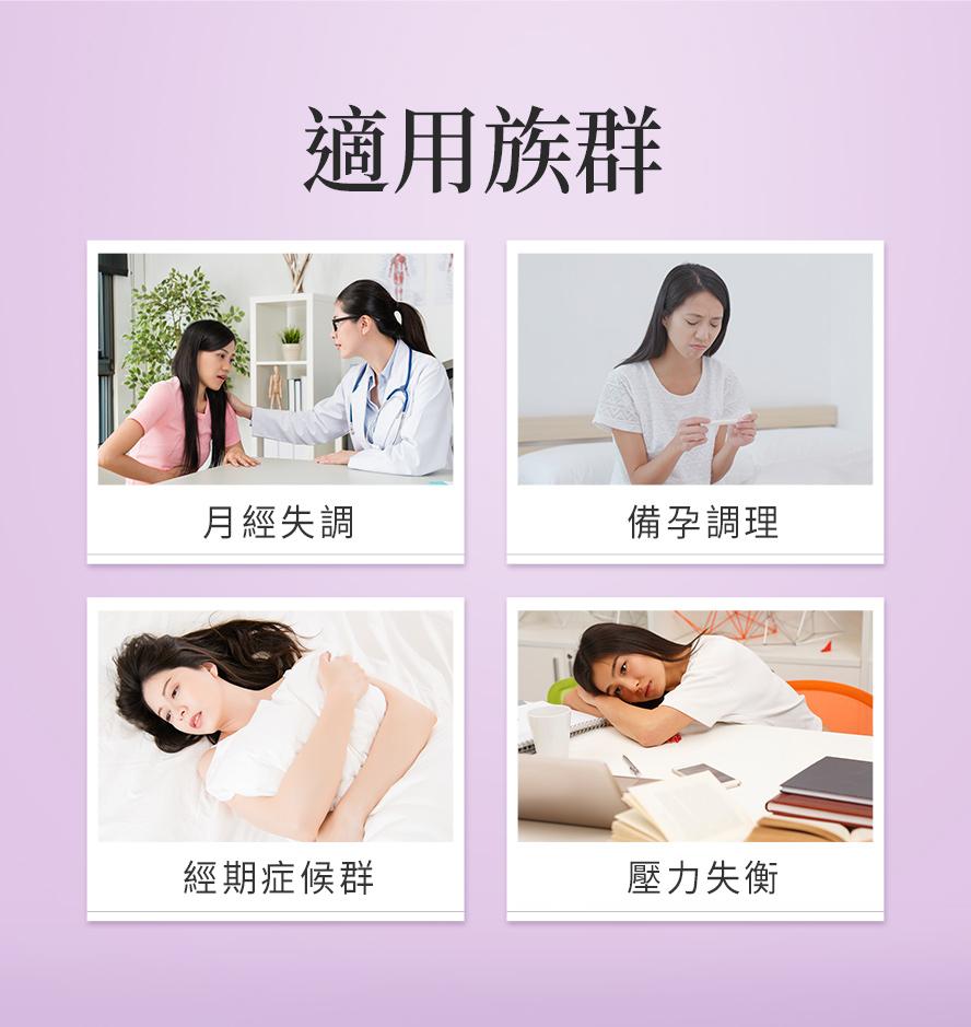 BHK's西洋牡荊有助調節女性內分泌、調節經前症候群PMS及月經不規則、緩和婦女月經問題