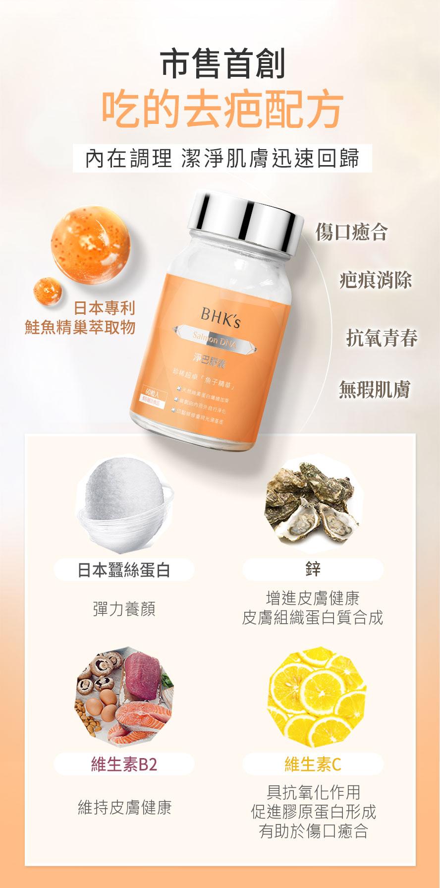BHK's淨巴添加日本珍貴蠶絲蛋白,有效修復肌膚