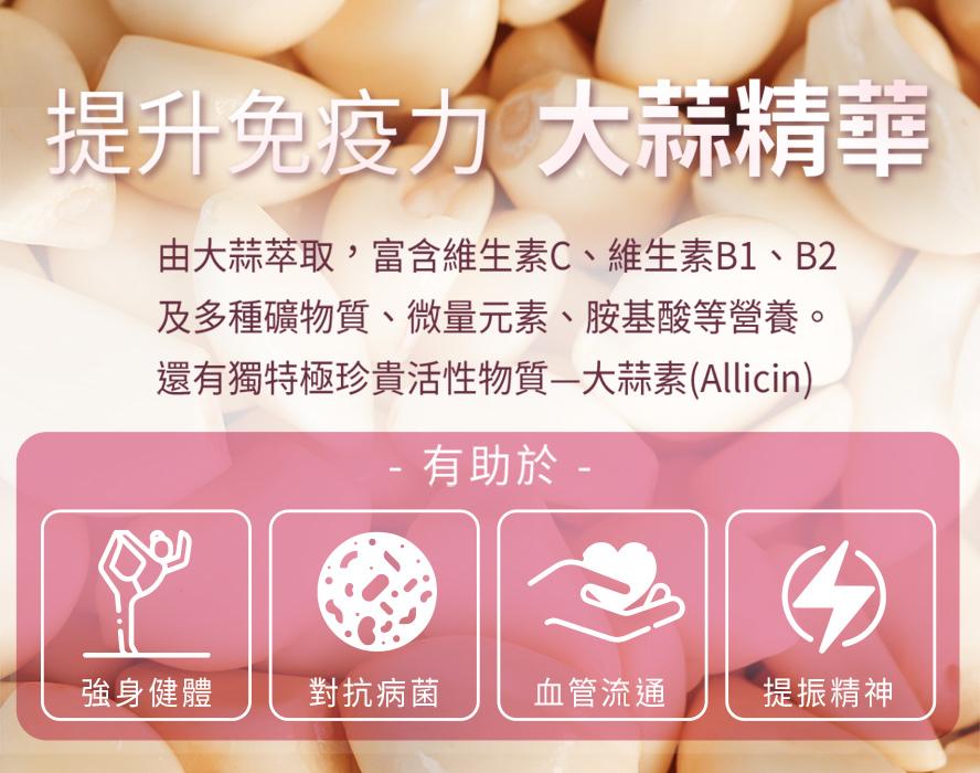 BHK's大蒜精嚴選德國大廠原料,符合歐洲藥典高規製程