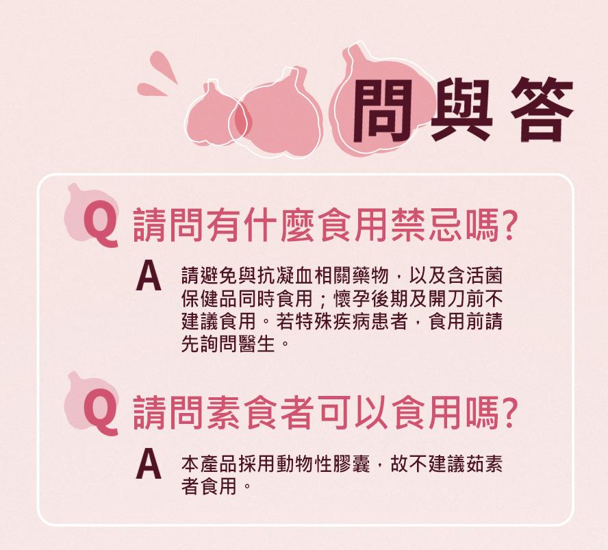 濃縮大蒜精軟由大蒜萃取,富含維生素C,B1,B2及多種礦物質
