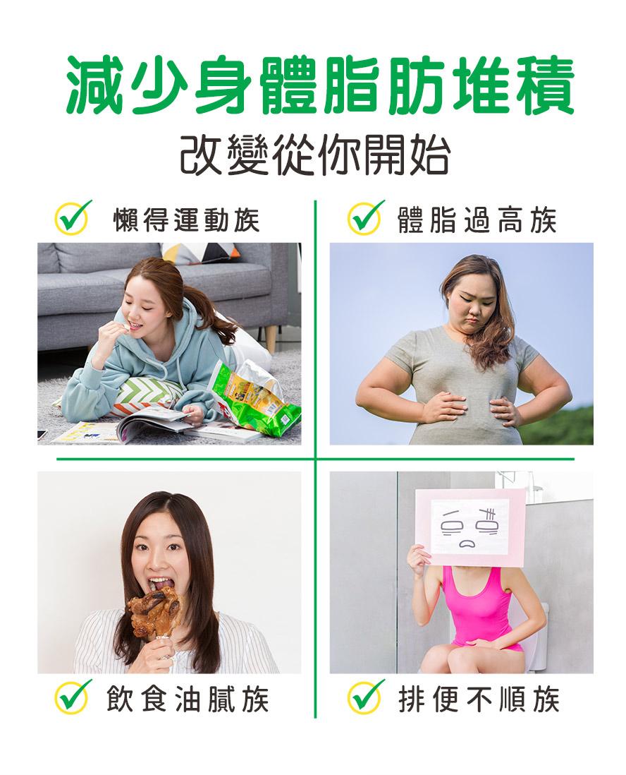 BHK青汁酵素適合懶惰者,減肥卡關者,肉食愛好者,排便不順者.
