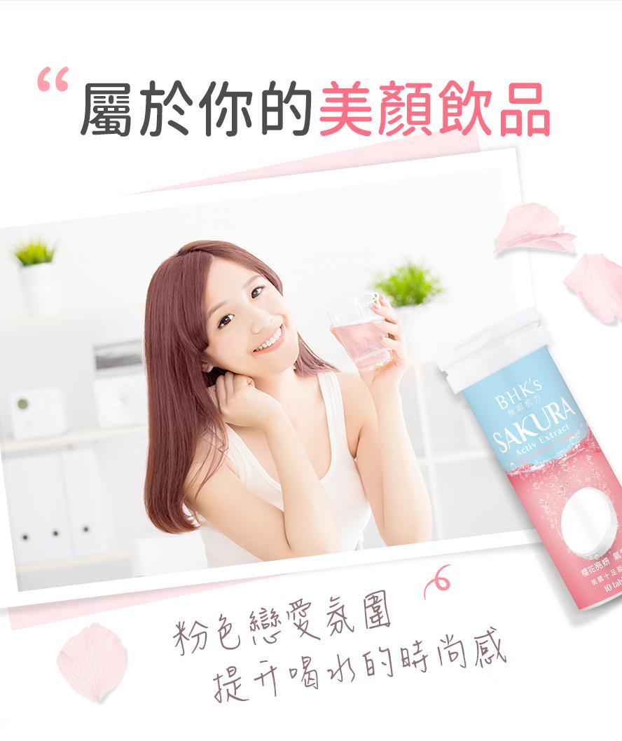 BHK櫻花氣泡飲提升喝水的時尚感,邊喝邊美.