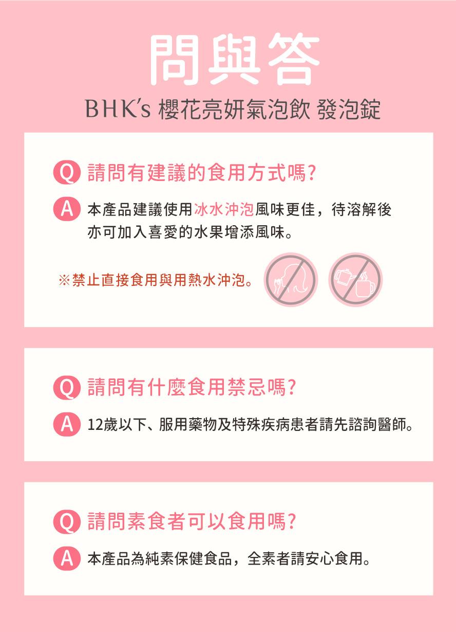 BHK's 櫻花氣泡飲使用冰水沖泡,60秒快速溶解.