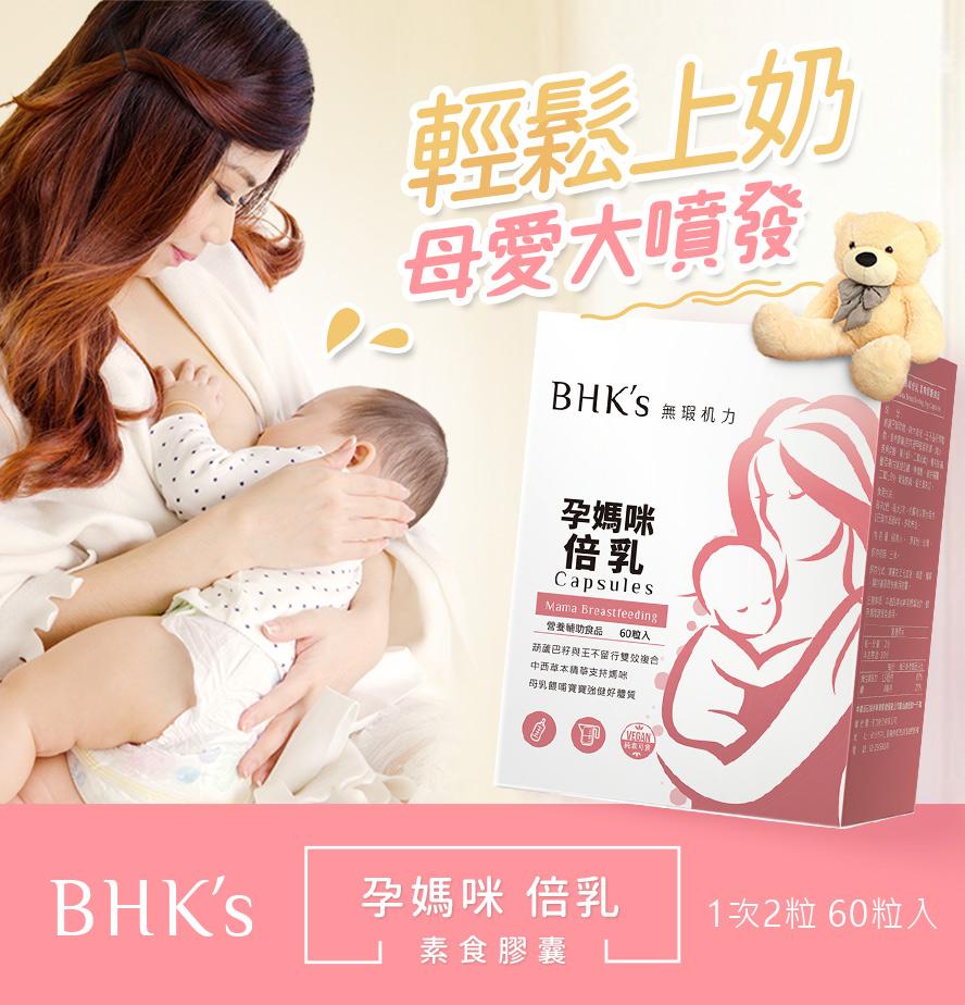 母乳含有豐富的營養,幫助寶寶健康茁壯
