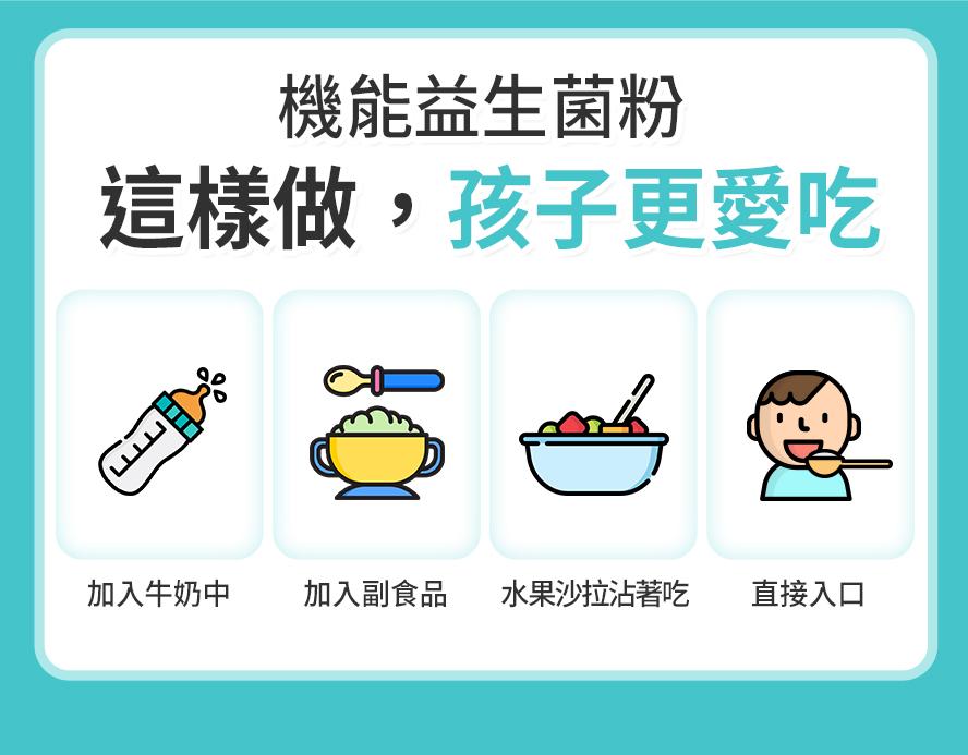 BHK's益生菌粉可以加入牛奶,副食品中,讓孩子更愛吃.