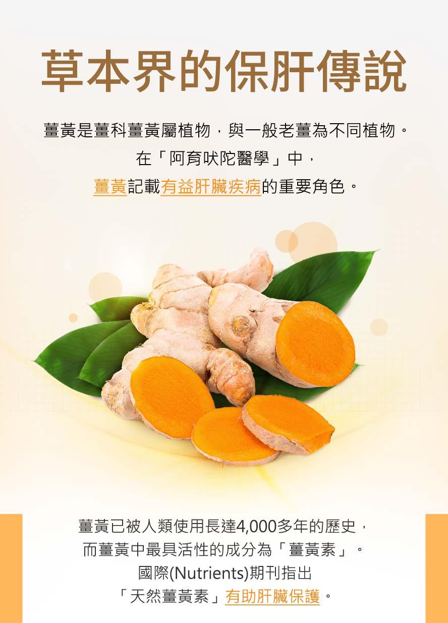印度醫書阿育吠陀,記載薑黃可以排除毒素和廢物,並且提升肝臟功能.