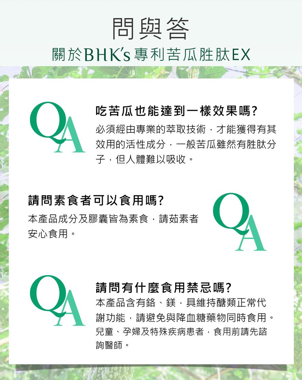 BHK苦瓜胜肽素食者可安心使用.