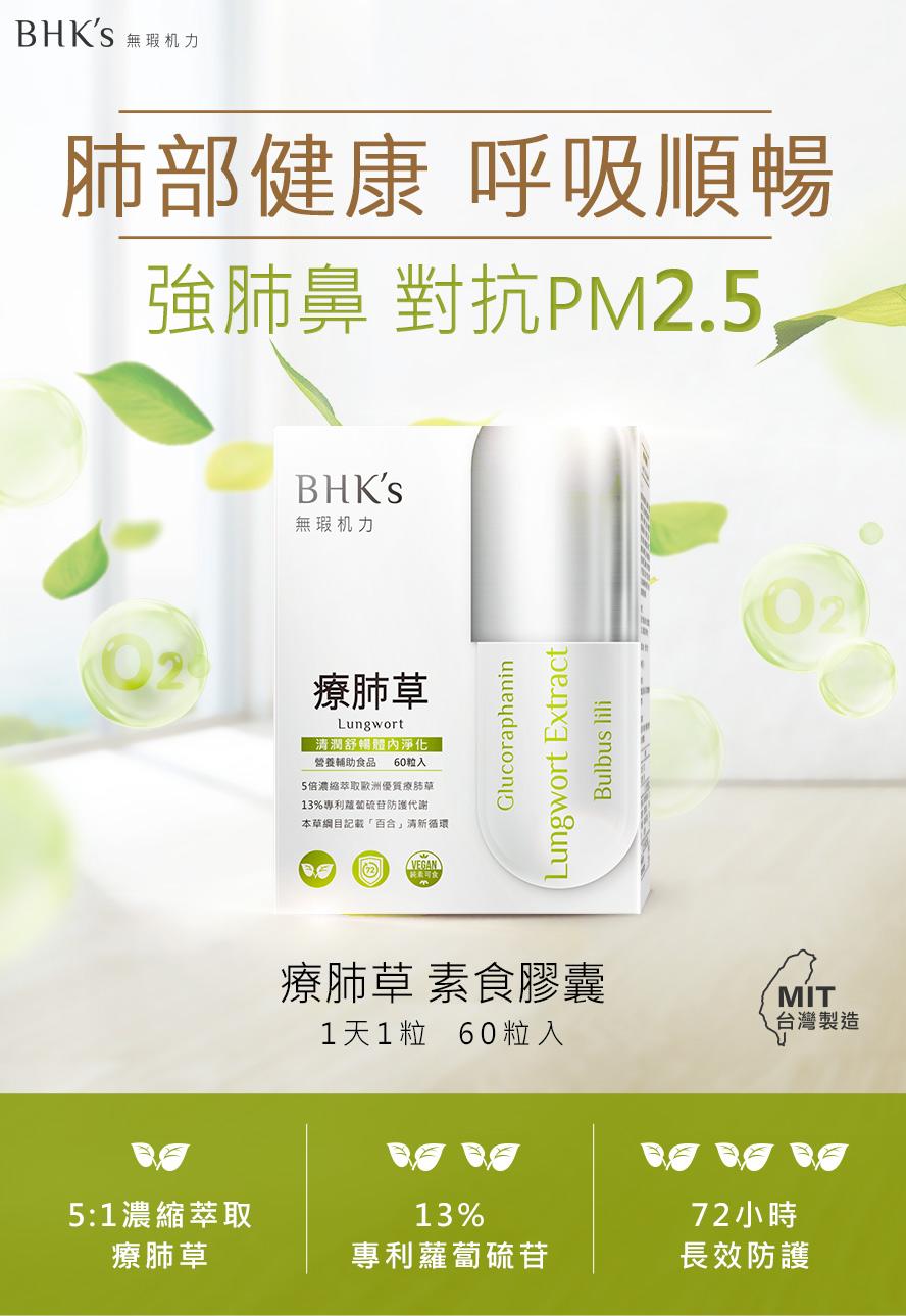BHK's療肺草專利配方,幫助養肺,維持舒暢健康深呼吸.