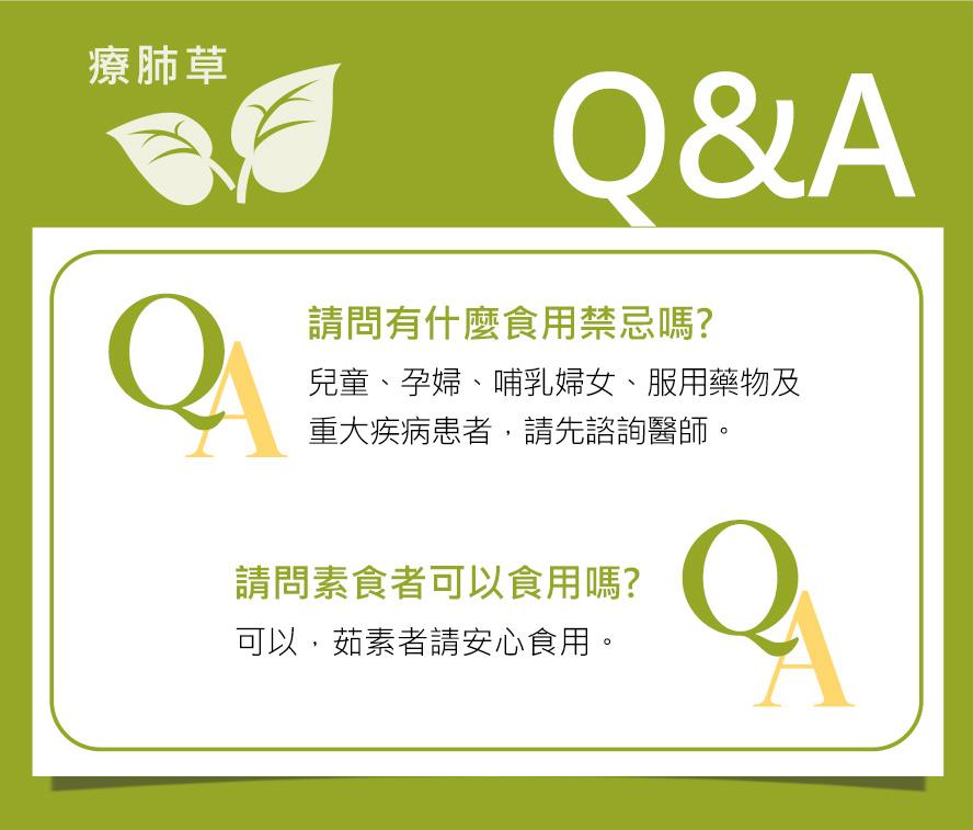 BHK療肺草為純素,茹素者可安心食用.