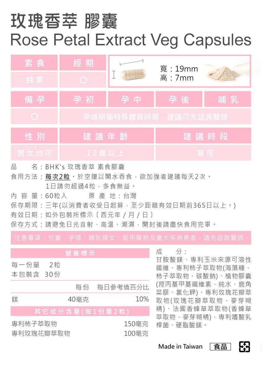 BHK's玫瑰膠囊草通過安全檢驗,安全無慮,無副作用,有效消除體臭.