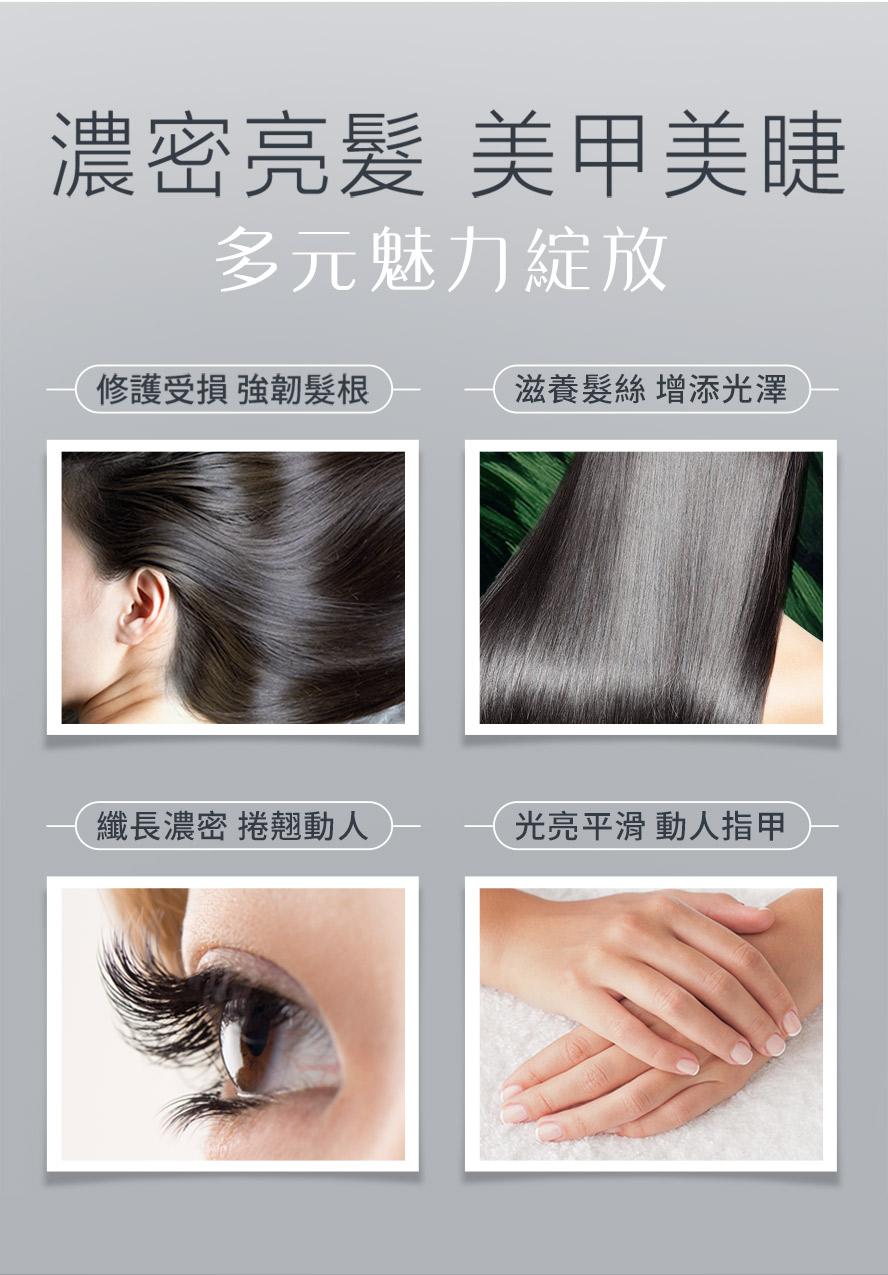 婕絲錠將營養直達髮根,同時達到生髮,潤髮與護髮的效果,增強髮質光澤,解決頂上煩惱;改善指甲易斷裂,無光澤感的問題;幫助睫毛增長,濃密捲翹.