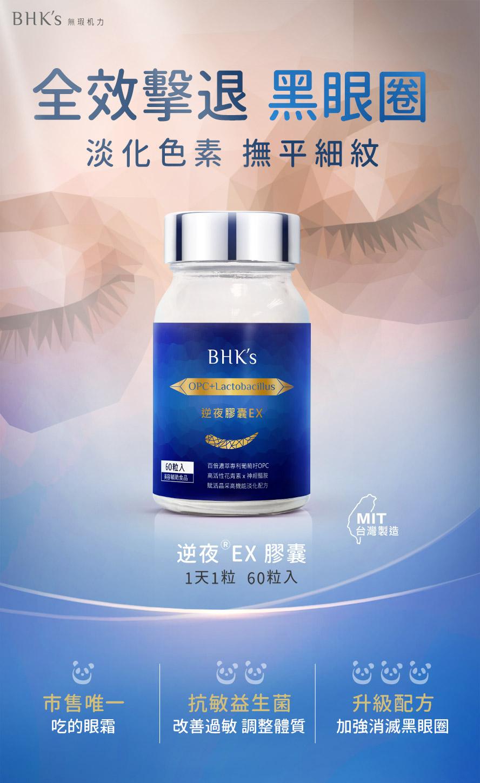 BHK's逆夜EX膠囊打擊熊貓眼,對抗黑眼圈.